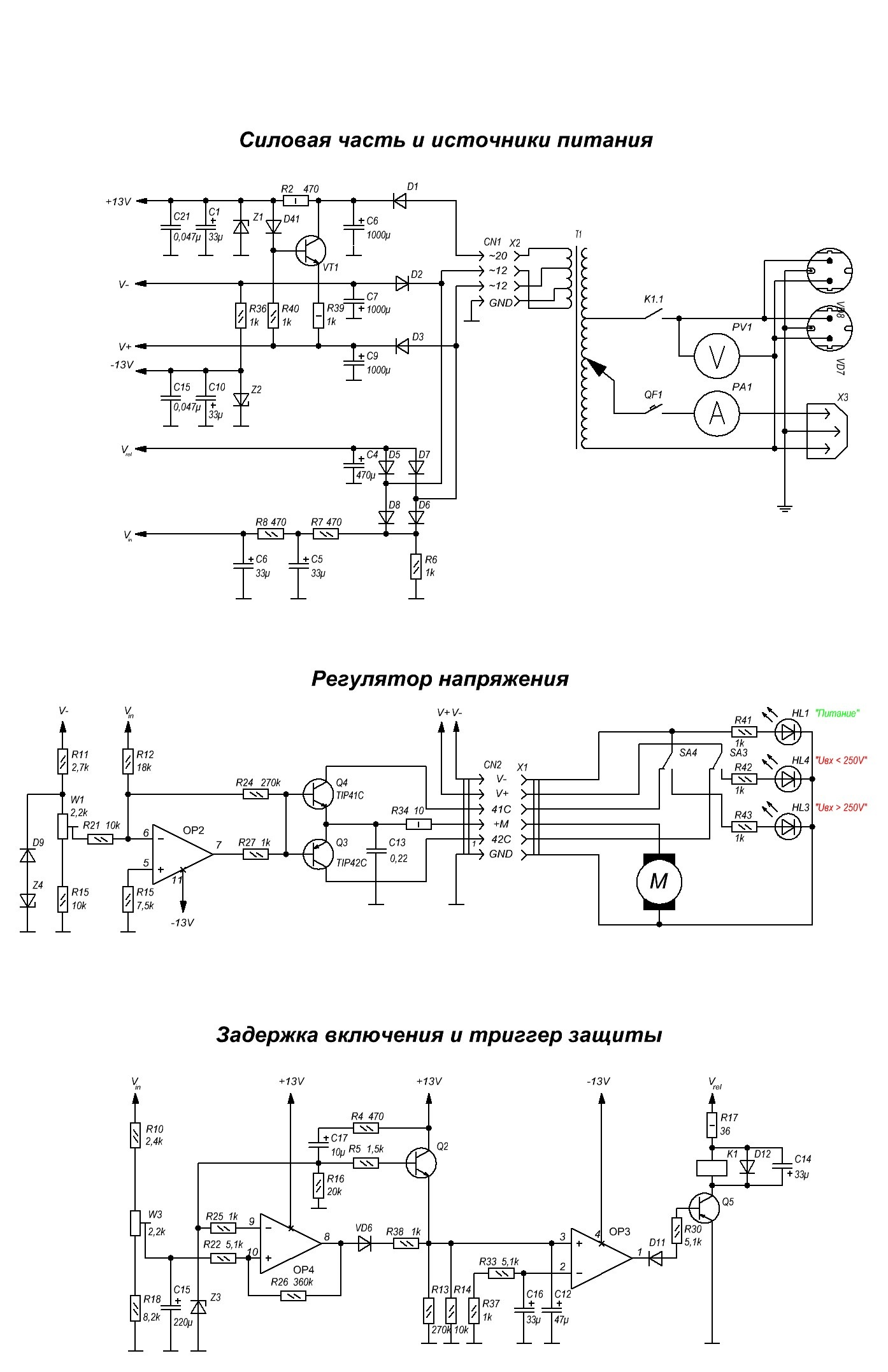 Схема стабилизатора ЭМКН-5000Ва